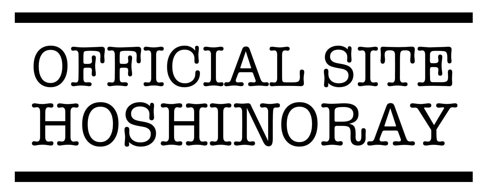 ホシノレイ公式サイト